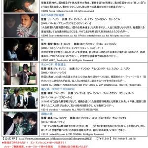 カン・ドンウォン祭2012 ~ missing you