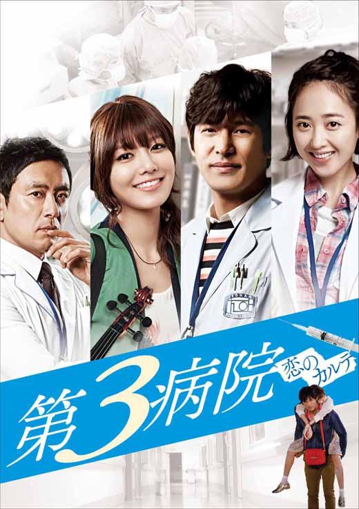 4第3病院~恋のカルテ~ DVD-BOX1_JK(s)