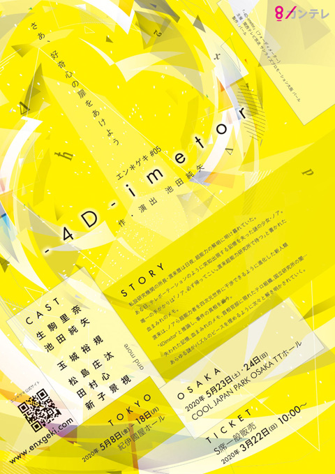 4D_仮チラFIX-S