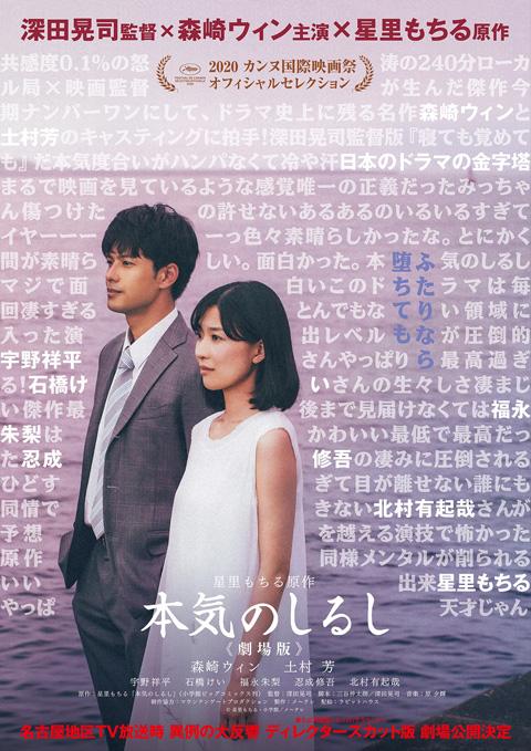 ★本気のしるし_KEYART_最終版-(002)