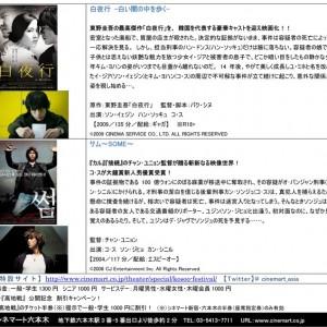 コス主演映画「高地戦」公開記念 コ・ス祭2012開催!