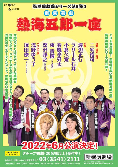 2022年6月「熱海五郎一座」チラシ-(002)