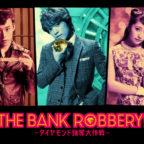51161_BANKROBBERY_main1st1