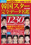 韓国名鑑の決定版!『韓国スター完全データ名鑑 2013年版』プレゼント!