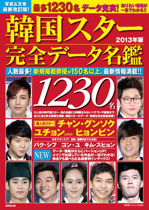 韓国スター名鑑2013_表紙2