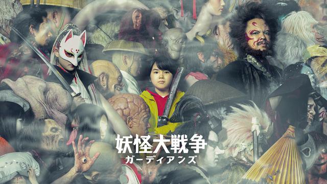 『妖怪大戦争-ガーディアンズ』仮メイン-(002)