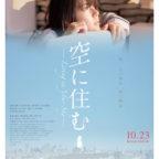 【9月3日(木)AM8時解禁】空に住む_POSTERs-(002)