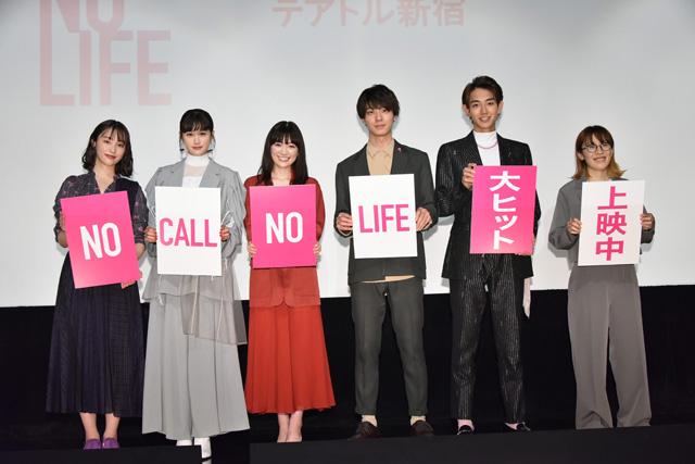★0306オフィシャル_NCNL公開記念舞台挨拶_RR-(002)