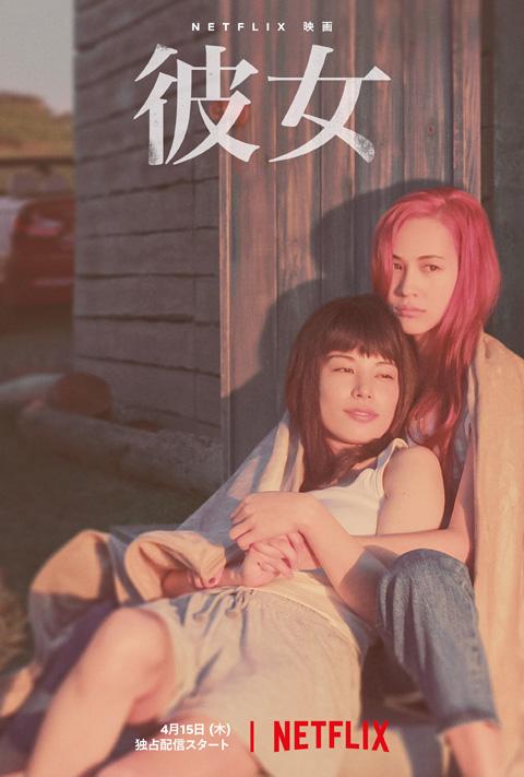 __3月19日WEB午前8時一斉解禁キーアート_Netflix映画『彼女』