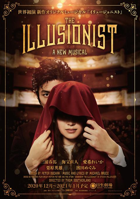 ミュージカル『illusionist-イリュージョニスト-』メインビジュアル