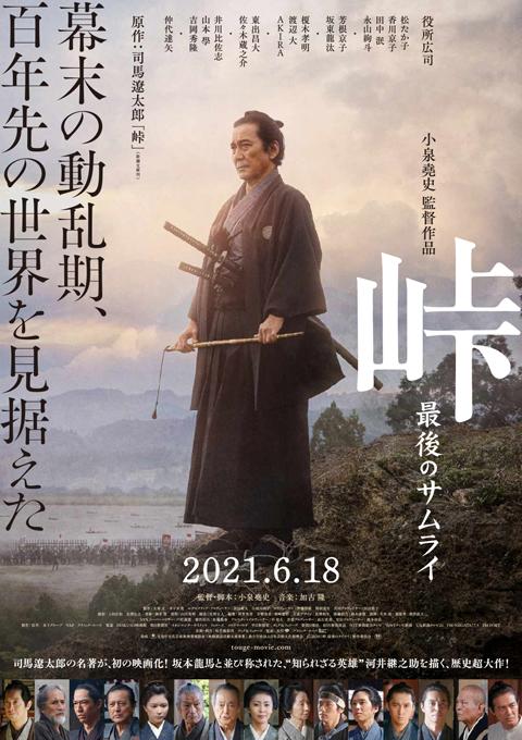 『峠-最後のサムライ』新公開日ver_-(002)