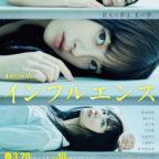 【インフルエンス】ポスター最終版-(002)