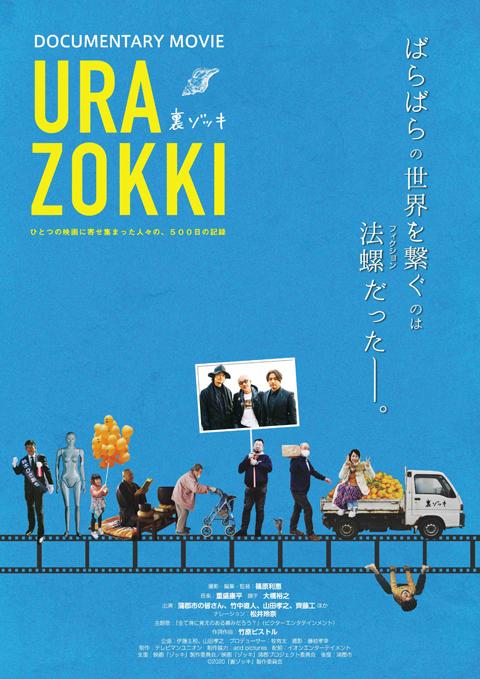 裏ゾッキ_posters