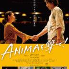anima_poster_S1