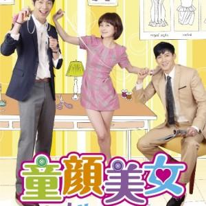 「童顔美女」DVDが2012年5月9日リリース開始!