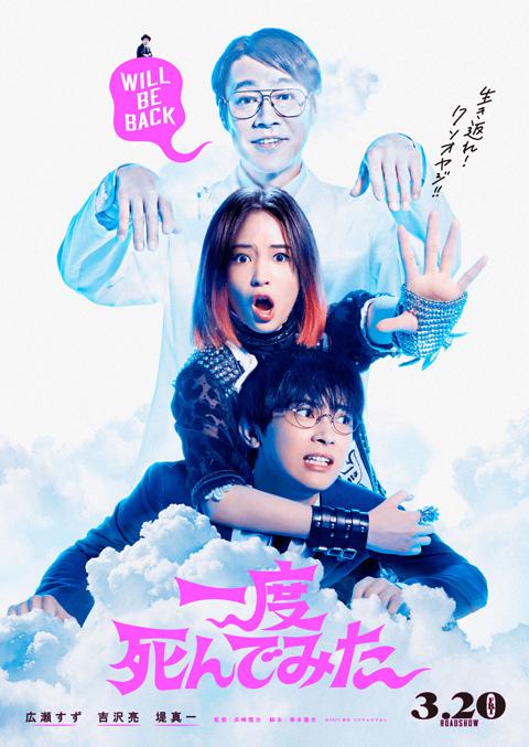 ★映画『一度死んでみた』ポスター画像_s-(002)s