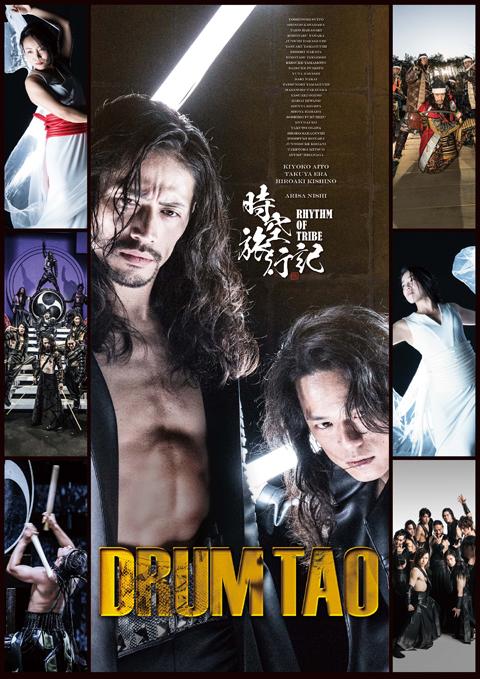 DRUMTAO_時空旅行記メイン-(002)