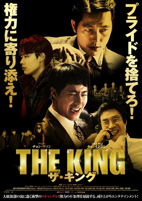 『ザ・キング』本ポスター画像s