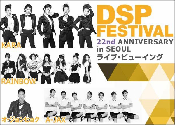 DSP FESTIVAL-22nd Anniversary in SEOUL ライブ・ビューイング開催
