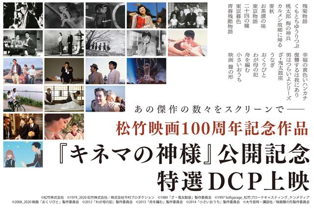 【メイン写真】特選DCP上映決定_