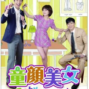 とびきりキュートなドラマ「童顔美女」DVD リリース記念 オリジナルQUO カードプレゼント!