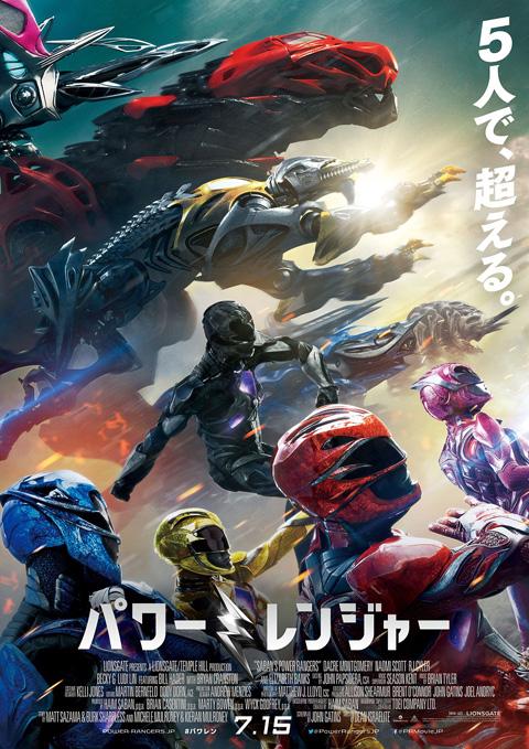 『パワーレンジャー』ポスターS