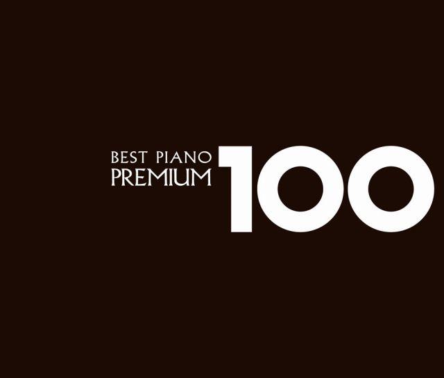 s-ベスト・ピアノ100プレミアム