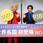 0915TENETイベント_カズレーザー磯村勇斗メイン-(002)