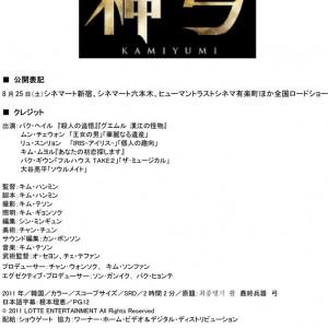 パク・へイル、ムン・チェウォン主演映画「神弓―KAMIYUMI―」8月25日より公開!