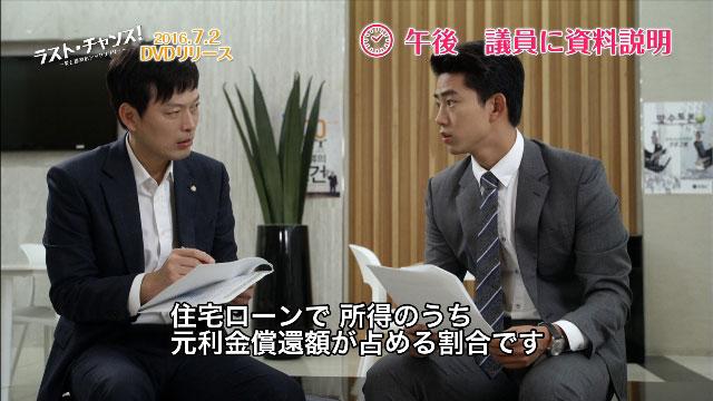 「ラスト・チャンス!」新人の一日編②S