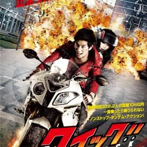 イ・ミンギ主演「「クイック!!」5月9日(水) DVD リリース!!