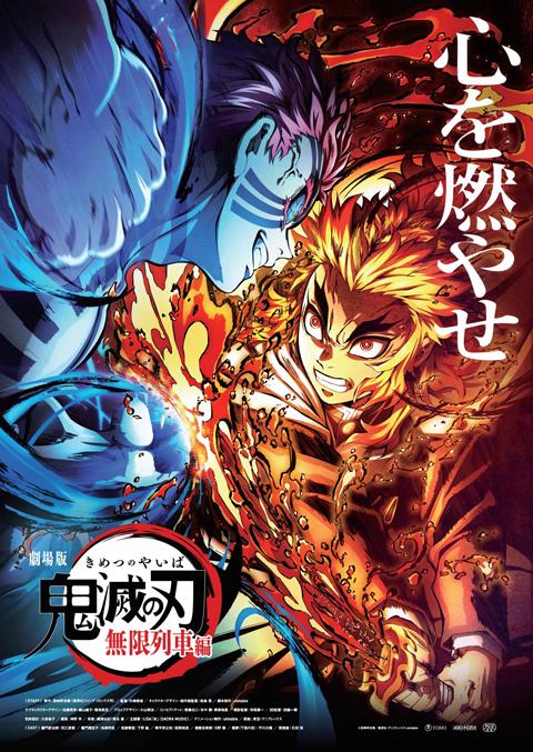 トリミングNG劇場版「鬼滅の刃」無限列車編 第三弾キービジュアル-(002)