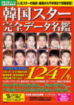 2017star_cover
