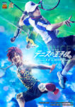 ミュージカル『テニスの王子様』3rdシーズン 青学(せいがく)vs四天宝寺 発表!