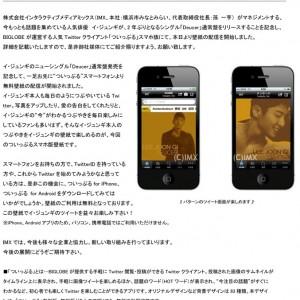 イ・ジュンギ、「ついっぷる」スマホ版にTwitter 専用壁紙を提供