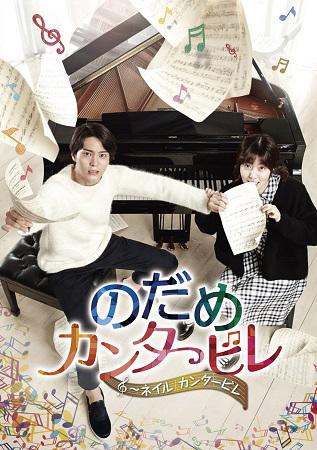 「のだめカンタービレ~ネイル カンタービレ」_キービジュアル-2