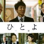【6月26日(水)朝7時解禁】映画『ひとよ』第2弾キャスト写真s