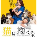 『猫は抱くもの』ティザーポスター-(002)s