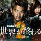 MAIN★Hulu_kimiseka_s2_master_Hulu外-(002)