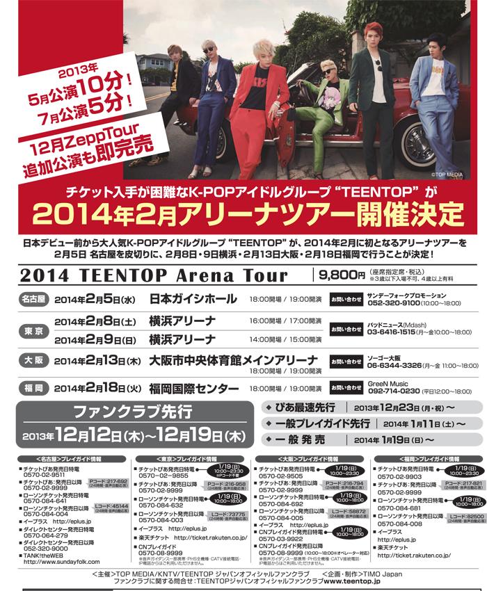 teentop_arenatour_pr