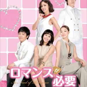 ドラマ「ロマンスが必要」DVD-BOX1&2、11月25日発売