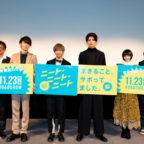 「二ート・ニート・ニート」公開直前イベントオフィシャル写真①-(1)s