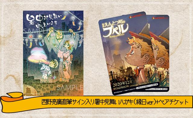(縁日ver)西野亮廣直筆サイン入り暑中見舞いはがき+ペアチケット-(002)