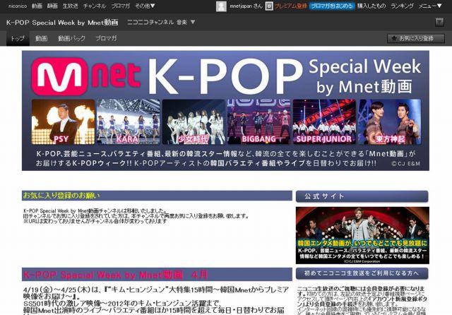 s-【イメージ画像】 ニコニコ動画『K-POP Special Week by Mnet 動画』(2013.4月度)