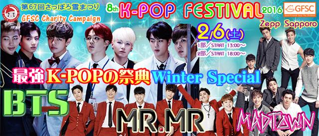 6日最強K-POPの祭典b