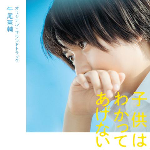 『子供はわかってあげない』サウンドトラックジャケ写-(1)