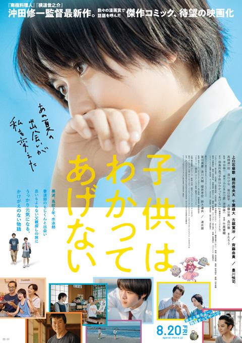 映画『子供はわかってあげない』ポスタービジュアル(新公開日入り)