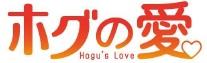 ホグの愛1
