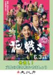 文化庁-タイアップポスター1