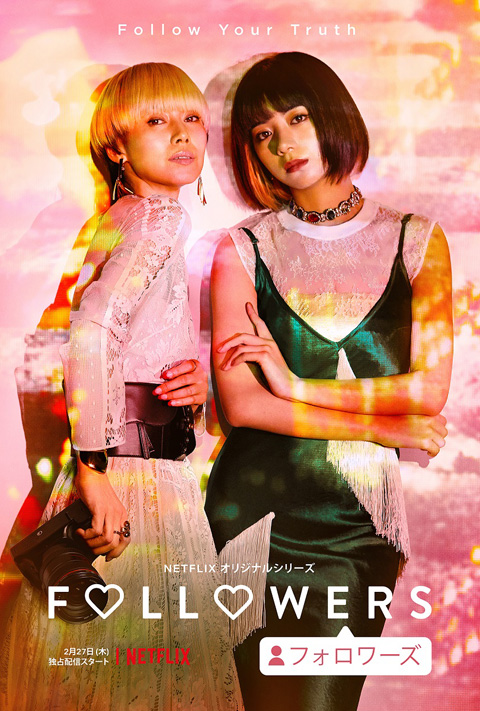 【1月10日(金)正午12時解禁】『FOLLOWERS』キーアート-(002)